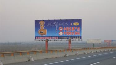 合徐高速BB濾清器廣告456平方米