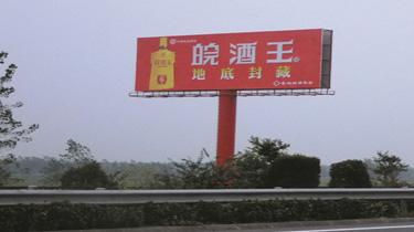 南洛高速皖酒王广告位280平方米