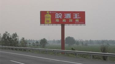 南洛高速皖酒王廣告位280平方米