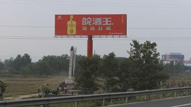 合徐高速皖酒王广告280平方米
