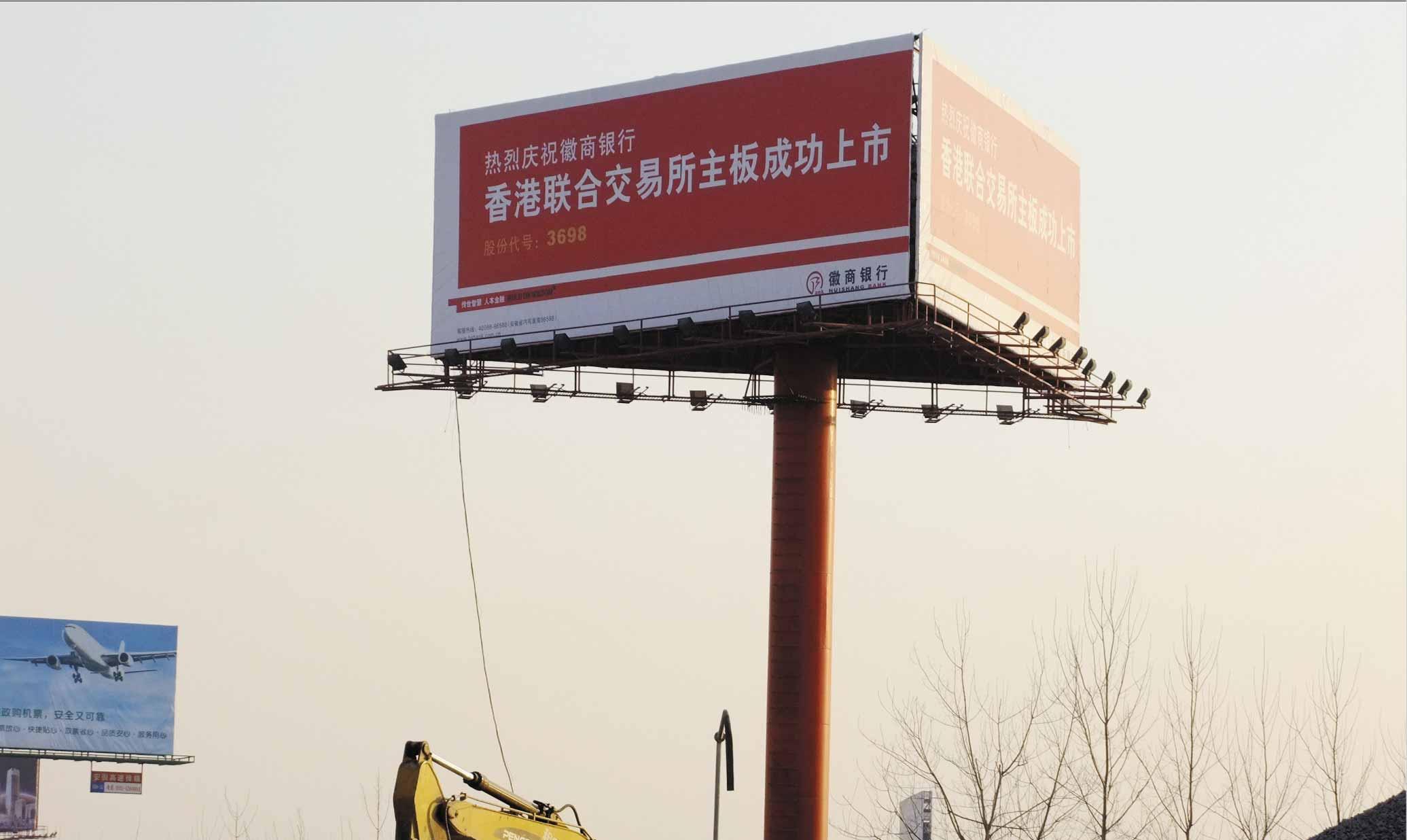 合徐高速徽行廣告288平方米