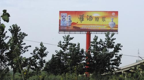 蚌淮高速淮酒廣告280平方米